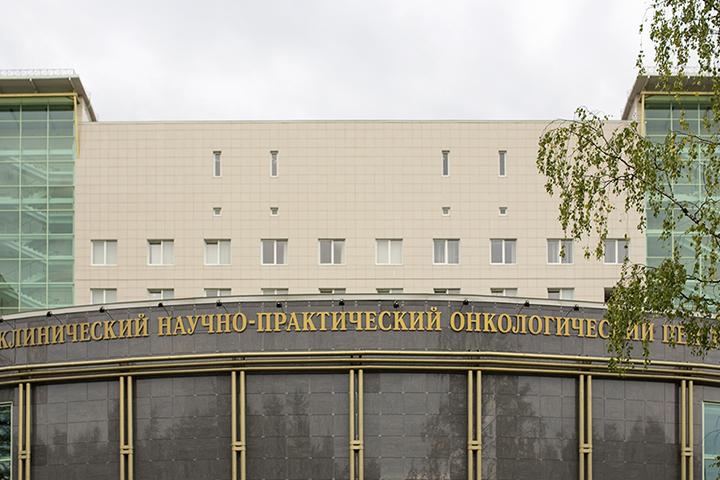Клинический Онкологический Центр