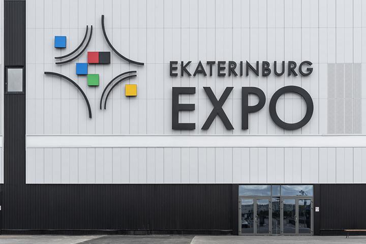 Выставочный центр EXPO